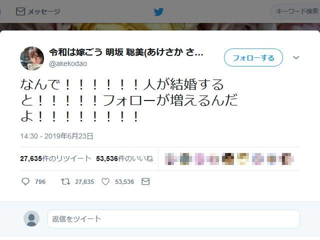 ツイート 梶裕貴 結婚