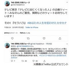 """高橋ジョージ、""""モラハラ騒動""""の真相語る"""