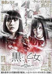 映画『黒い乙女A』ポスタービジュアル