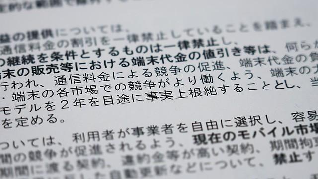 総務省、スマホ契約時の端末値引き「今後2年で根絶」の方針