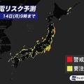 台風19号の影響で停電リスクが高まる 対策は11日中に
