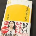 話題になっている書籍『日本が売られる』