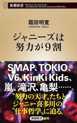 ジャニー喜多川「SMAPのメンバーを選んだ方法」