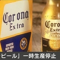 コロナビール 一時生産停止へ
