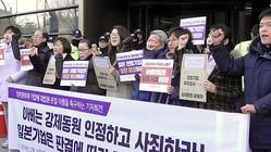韓国・ソウルで日本企業に賠償を求める韓国の市民たち(時事通信フォト、2月14日撮影)