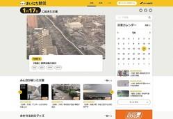 テレビ朝日系列と視聴者投稿でつくる命を守るためのサイト「まいにち防災」