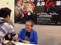 14日初日を迎えた「永井GO展」で、ファンと握手する永井豪さん=東京・上野の森美術館