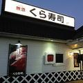 くら寿司で撮影したいたずら動画を投稿?元バイトら少年3人を送検