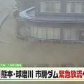 熊本・球磨川の市房ダム 緊急放流へ