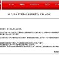 ホビージャパンの声明(画像はスクリーンショット)
