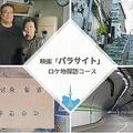 「パラサイト」ロケ地探訪を推すソウル市観光公式サイト「visitsoul.net」