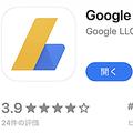 「Google AdSense」iOS・Androidアプリを2019年内に廃止する方針