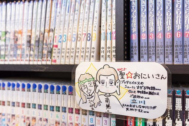 橋本 漫画喫茶