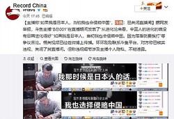 13日、中国のネット上のライブ配信で、ある男性ユーザーが「もし私が日本人だったら、当時、同じように中国を侵略していた」と発言し炎上する騒ぎとなっている。環球網など、複数の中国メディアや微博アカウントが伝えている。