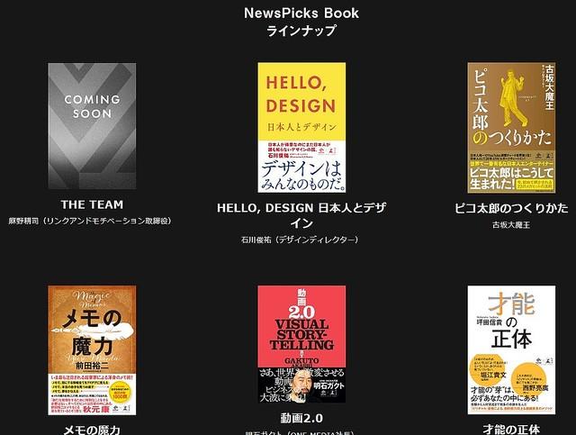 [画像] NewsPicks Bookは「続きます」 幻冬舎・箕輪厚介氏がツイッターで報告