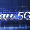 2020年秋以降に発売されるauの新スマホはすべて5G対応 KDDI社長が名言