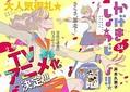 『かげきしょうじょ!!』テレビアニメ化決定ビジュアル