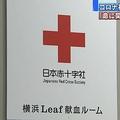 コロナ禍で献血に協力する人が激減 「命に関わってくる可能性もある」