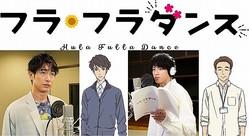 ディーン・フジオカは憧れの先輩、山田裕貴は「フラガール」のマネージャ—を演じる (C)BNP, FUJITV/おしゃれサロンなつなぎ