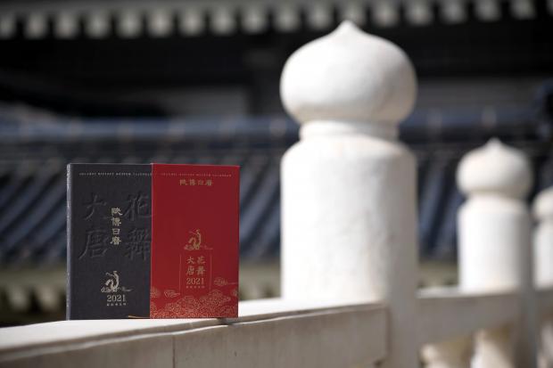 よみがえる盛唐の華やぎ、何家村宝物カレンダー発行 陝西省