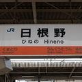 大阪の人が恐怖を感じる日根野駅 寝過ごし到着してもホテルあり