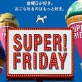 ソフトバンクのスーパーフライデー 10月はサーティワンアイス