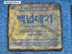 23日、韓国のマルクス主義経済学派の学者 として知られる韓国人教授が、講義時間に慰安婦やろうそく集会をけなすような発言をしたとして、物議を醸している。写真は元慰安婦女性の名前が記された碑。