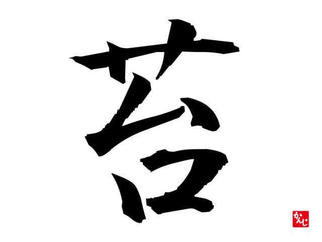 一文字 ブラジル 漢字