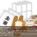 画像は東京都消費生活行政のTwitterスクリーンショット