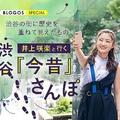 井上咲楽と巡る渋谷の「今と昔」