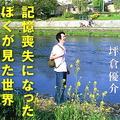 『記憶喪失になったぼくが見た世界(朝日文庫)』(坪倉優介/朝日新聞出版)