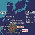 台風24号は猛烈な勢力で沖縄接近か 本州方面に進む傾向示す