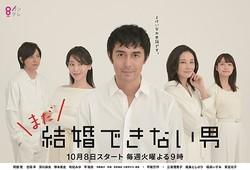 『まだ結婚できない男』の予告映像&ポスタービジュアルが解禁(C)関西テレビ