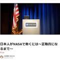 任期付き職員から正職員へ NASAで働く日本人エンジニアの歩み