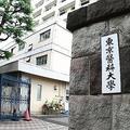 東京医科大と日本大の志望者が激減 不祥事でイメージが悪化か