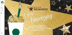 米コーヒーチェーンのスターバックスもパーソナライゼーションに踏み出した。スターバックスコーヒージャパンも昨年9月、日本国内向けにパーソナライゼーションが可能な「スターバックス リワード」というプログラムを開始した。写真はスターバックスコーヒージャパンのHPより。