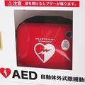 女子高校生へのAED使用に抵抗感?日本AED財団は「下着外す必要なし」