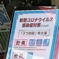 新型コロナウイルスの感染拡大防止に配慮しつつ営業するパチンコ店(時事通信フォト)