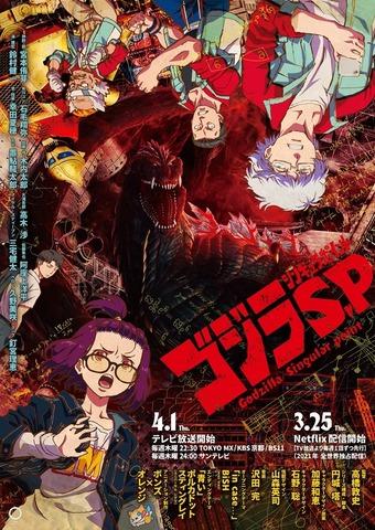 [画像] 春アニメ「ゴジラ S.P<シンギュラポイント>」キービジュアル公開! OPテーマはBiSHに決定!