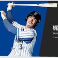 巨人入りが報じられた梶谷隆幸外野手(画像は横浜DeNAベイスターズ公式サイトから)