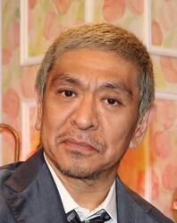 松本人志、ネットで話題のコンビニ弁当を絶賛「負けた感あるな」