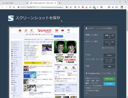 Webページを丸ごと画像やPDFにできる! 無料Chrome拡張機能「FireShot」の使い方