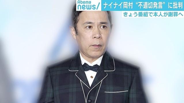 岡村隆史の「チコちゃん」降板を求める署名 5000人が賛同