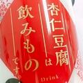 ファミマの飲む杏仁豆腐が話題