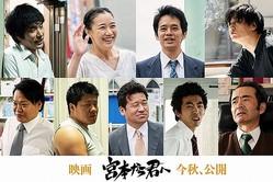並々ならぬ決意にじむコメントも披露 (C)2019「宮本から君へ」製作委員会