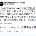 アニメ「銀河英雄伝説DieNeueThese」地上波のTOKYO MXで放送へ