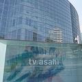 テレビ朝日(2020年4月、時事)