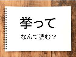 【挙って】って読める?読めない!「読みたい漢字ファイル」vol.9