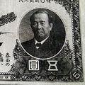 当時の王から感謝状を贈られる 韓国の紙幣に渋沢栄一が印刷された理由