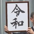 「令和」の文字を含む商標申請が4月9日時点で32件 今後も増える可能性